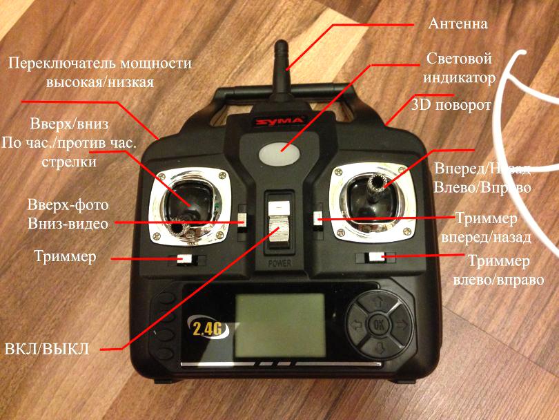 Радио пульт для управления квадрокоптером